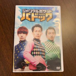 ジャングルポケット「パドック」 DVD(お笑い/バラエティ)