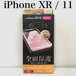 ELECOM - 【新品】エレコム★iPhone11★iPhoneXR★ガラスフィルム★ホワイト
