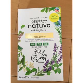 アースセイヤク(アース製薬)のNATUVO (防虫剤 アース製薬)(日用品/生活雑貨)