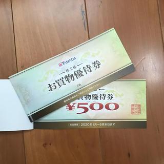 ヤマダ電機 株主優待券 5000円分