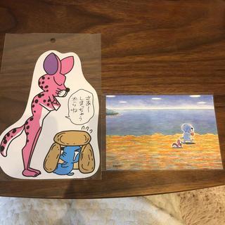 ぼのぼの&しまっちゃうおじさんポストカード2枚セット(キャラクターグッズ)