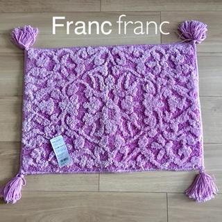 Francfranc - 新品⭐️フランフラン  フリンジマルチマット ピンク