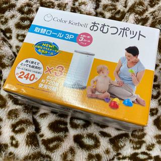 コンビ(combi)の日本育児 color korbell おむつポット用の取替ロール(紙おむつ用ゴミ箱)