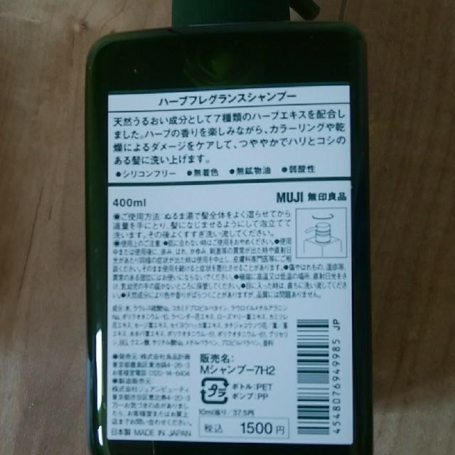 MUJI (無印良品)(ムジルシリョウヒン)の無印良品 シャンプー ボディスクラブ コスメ/美容のボディケア(ボディソープ/石鹸)の商品写真