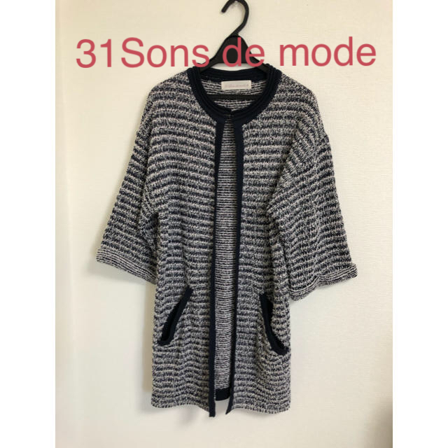 31 Sons de mode(トランテアンソンドゥモード)の31Sons de mode  ツイードニットカーディガン レディースのトップス(カーディガン)の商品写真