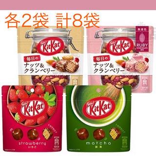 Nestle - キットカット 4種 8袋