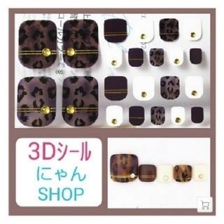 ネイルシール No.122 フット用(ネイル用品)