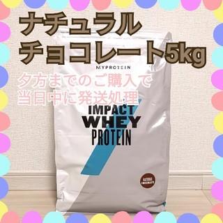 マイプロテイン(MYPROTEIN)のナチュラルチョコレート 5kg(プロテイン)