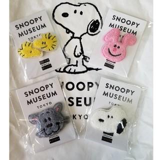 スヌーピー(SNOOPY)の新品 未開封 スヌーピーミュージアム さがら織バッチ(キャラクターグッズ)