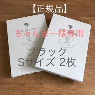 【ブラック&ベージュ】GYU GYU GYU ♡ ギュギュギュ【Sサイズ】(その他)