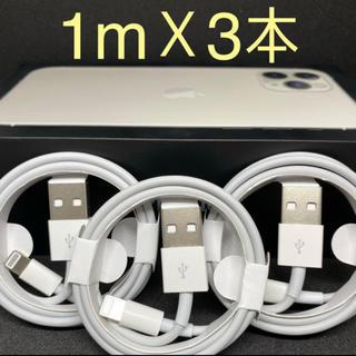 iPhone - iPhone 純正品質 ライトニングケーブル 3本