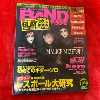 タカラジマシャ(宝島社)の値下げ!BANDやろうぜ 1999年12月号 MALICE MIZER(音楽/芸能)