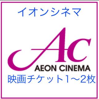 イオン(AEON)のイオンシネマ 映画 チケット(その他)