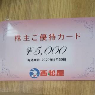 西松屋  株主優待カード5,000円 ラクマパック