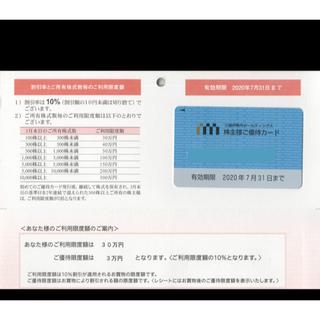 三越 - 三越伊勢丹 株主優待カード(限度額30万円)10%割引