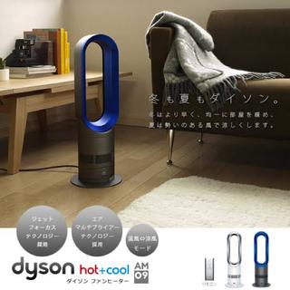 Dyson - 未使用 新品 dyson hot+cool. AM09