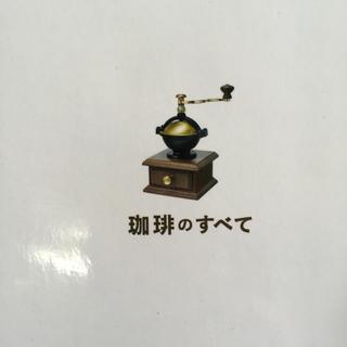 エイシュッパンシャ(エイ出版社)の珈琲のすべて この一冊で、コ-ヒ-がわかる人になる!(料理/グルメ)