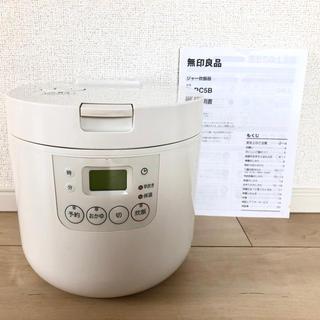 ムジルシリョウヒン(MUJI (無印良品))の無印良品 3合 ジャー炊飯器(炊飯器)