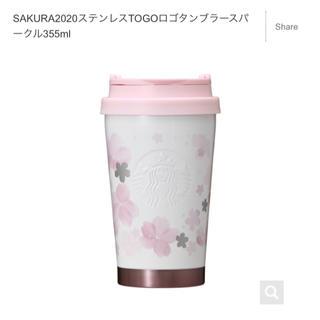 Starbucks Coffee - スタバ タンブラー 桜 新品