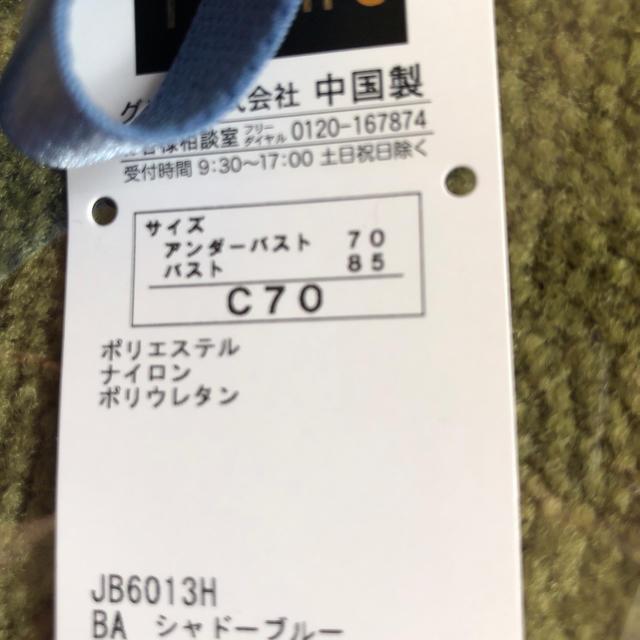 GUNZE(グンゼ)の本日値下げ☺︎ 新品 Tuche C70 グレー レディースの下着/アンダーウェア(ブラ)の商品写真