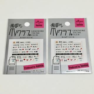 kemio ネイルシール 激盛れ爪クラブ 2点セット ダイソー(ネイル用品)