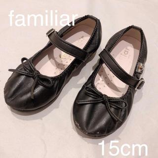 ファミリア(familiar)のfamiliar フォーマル  靴 15cm(フォーマルシューズ)