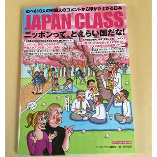 トウホウ(東邦)のJAPAN CLASSニッポンって、どえらい国だな!(アート/エンタメ)