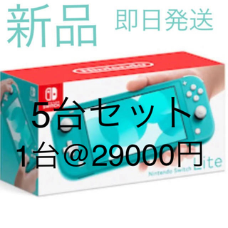 ニンテンドースイッチ(Nintendo Switch)のスイッチライト 5台セット(家庭用ゲーム機本体)