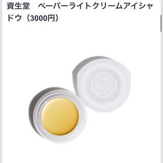SHISEIDO (資生堂) - 資生堂 ペーパーライトクリーム アイシャドウ イエロー 黄色