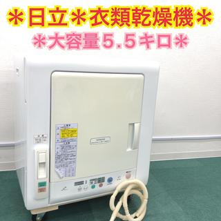 送料無料*新生活応援*日立 2015年製 衣類乾燥機*大容量5.5キロ*お早めに