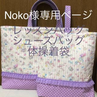 Noko様、専用ページです。(バッグ/レッスンバッグ)