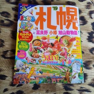 札幌mini 富良野・小樽・旭山動物園 '19 まっぷる札幌mini