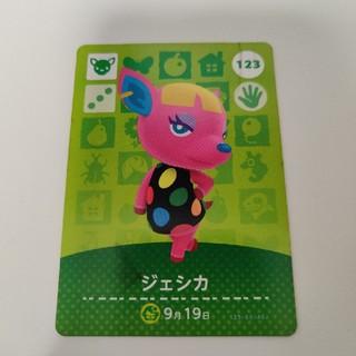 Nintendo Switch - どうぶつの森 amiiboカード ジェシカ