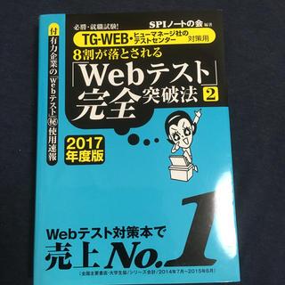 ヨウセンシャ(洋泉社)の8割が落とされる「Webテスト」完全突破法 必勝・就職試験! 2017年度版 2(ビジネス/経済)
