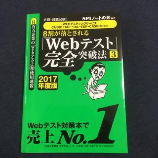 ヨウセンシャ(洋泉社)の8割が落とされる「Webテスト」完全突破法 必勝・就職試験! 2017年度版 3(ビジネス/経済)