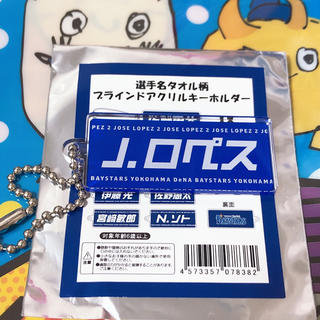 横浜DeNAベイスターズ - ベイスターズ アクリルキーホルダー