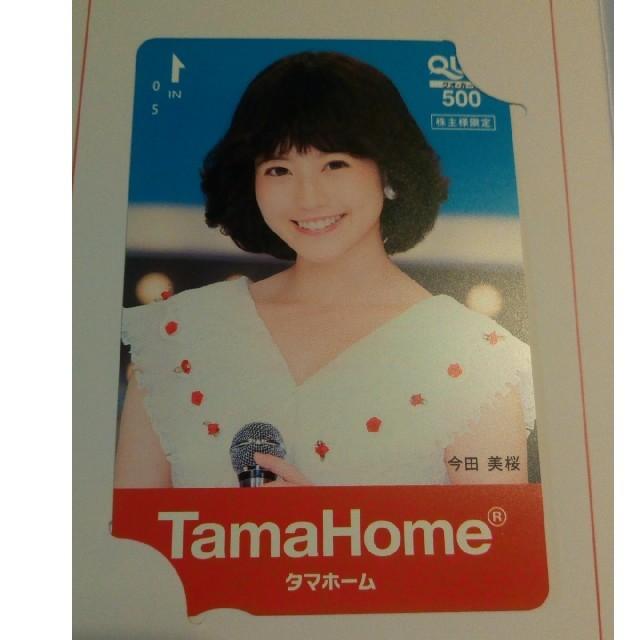 今田 美桜 タマホーム