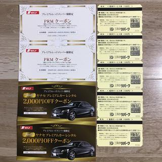 ニッポンレンタカー優待券&三井のリパーク駐車サービス券(その他)
