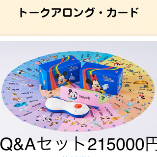 Disney - ディズニー英語システム トークアロング ワールドファミリー