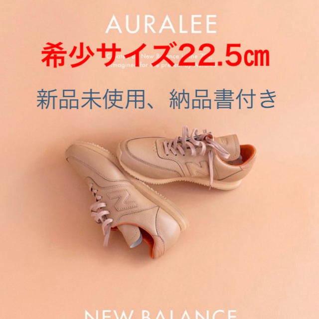 New Balance(ニューバランス)の◼️22.5cm◼️AURALEE x NEW BALANCE オーラリー  レディースの靴/シューズ(スニーカー)の商品写真