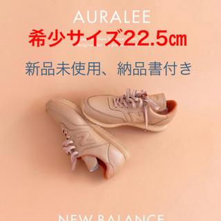 ニューバランス(New Balance)の◼️22.5cm◼️AURALEE x NEW BALANCE オーラリー (スニーカー)