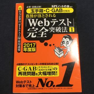 ヨウセンシャ(洋泉社)の8割が落とされる「Webテスト」完全突破法 必勝・就職試験! 2017年度版 1(ビジネス/経済)