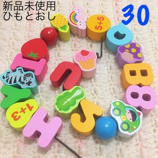 mikihouse - 木製 知育玩具 紐通し ひもとおし 積み木 ビーズ ブロック 幼児教育 くもん