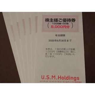 5000円分◆ユナイテッドスーパー 株主優待券 お買物割引券◆ポイント消化