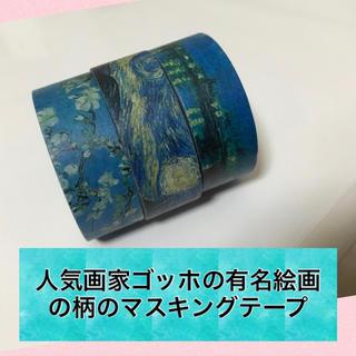 人気画家ゴッホの有名絵画柄のマスキングテープ(テープ/マスキングテープ)