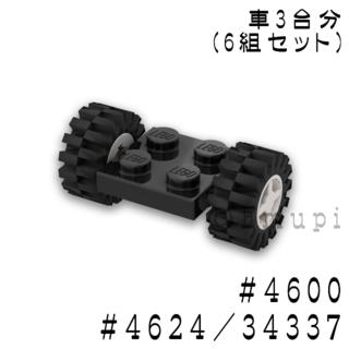 Lego - 【新品】LEGO 車軸 タイヤ 白 ホイール 3台分 6組