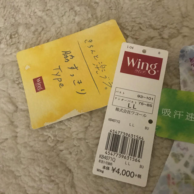 Wing(ウィング)のワコール きちんと楽ブラ LLサイズ レディースの下着/アンダーウェア(ブラ)の商品写真