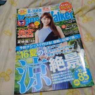 カドカワショテン(角川書店)の関西ウォーカー 2016年(その他)