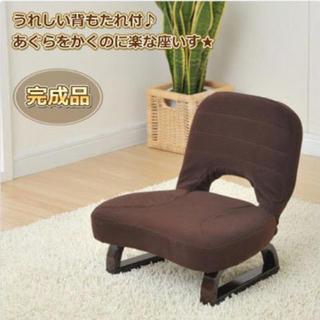 ヤマゼン(山善)のあぐら座椅子(座椅子)