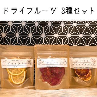 ドライフルーツ 3種セット 【はるか】【トマト】【ブラッドオレンジ】(菓子/デザート)